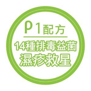 濕疹救星美肌P1配方-益生菌