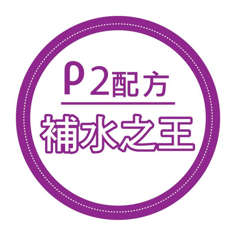 skin p2 formula tag