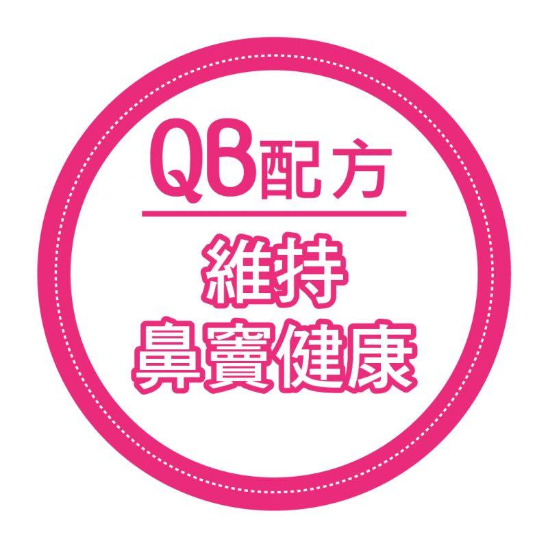 nose qb formula tag