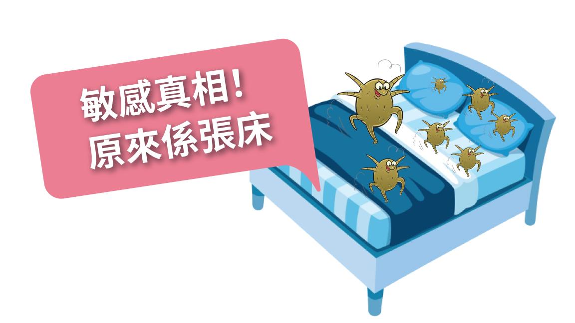 床上的塵蟎咬是敏感成因