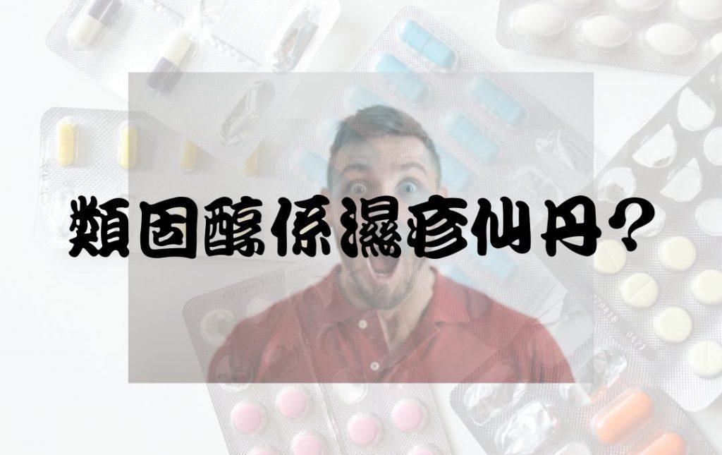 用類固醇解決濕疹分分鐘有副作用!