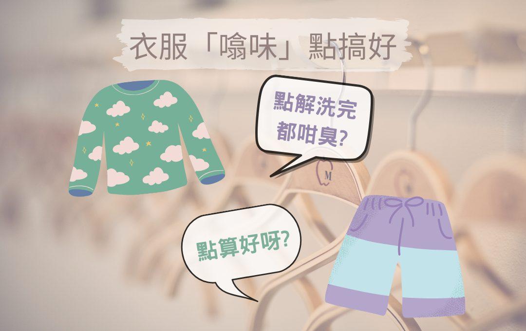 衣服噏味點搞好 fb
