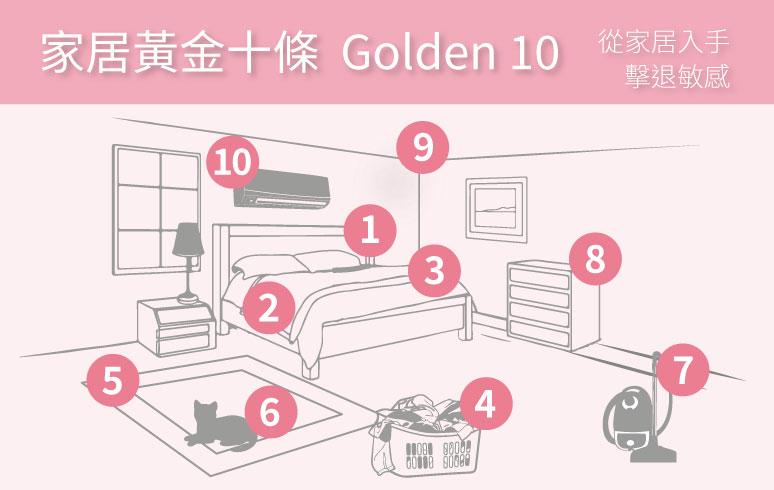 香港家居很多致敏原,可能引發濕疹/鼻敏感