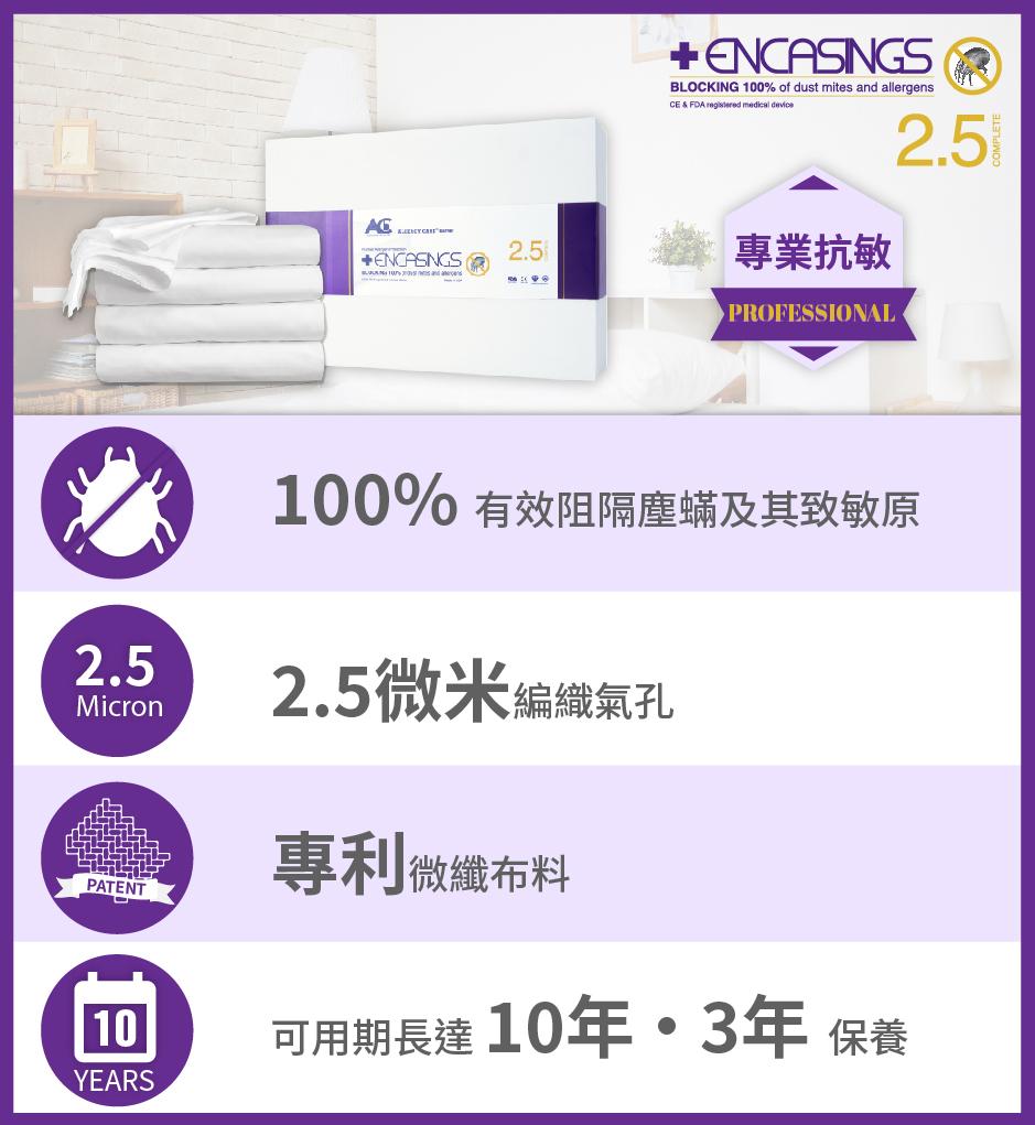 防塵蟎床單有效消滅致敏原,解決因塵蟎咬引起的敏感