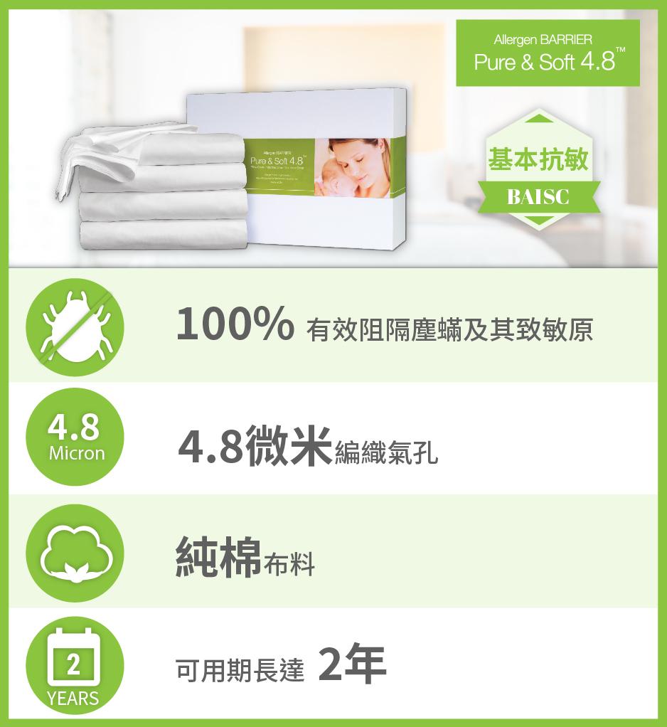 純棉防塵蟎床套有效消滅致敏原,解決因塵蟎咬引起的敏感