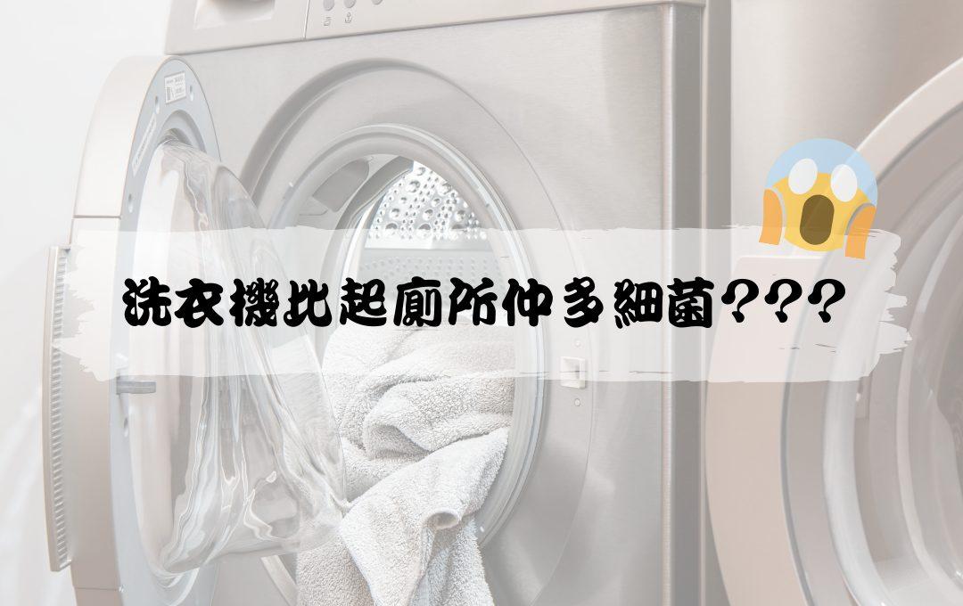 洗衣機比起廁所仲多細菌 fb