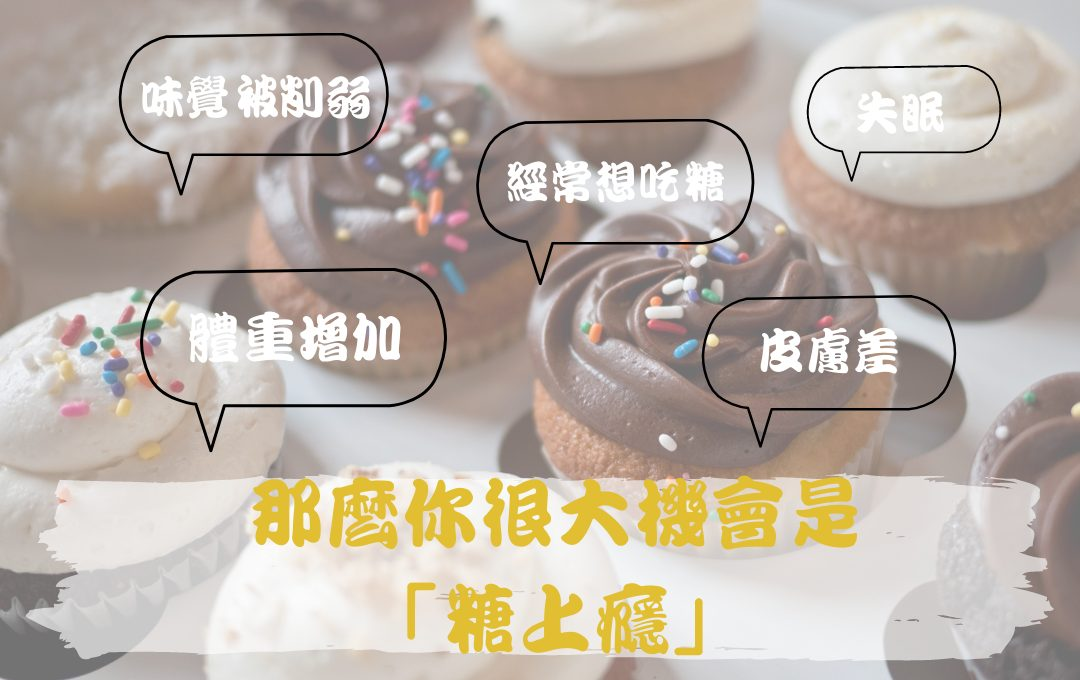 糖上癮怎麼辦?