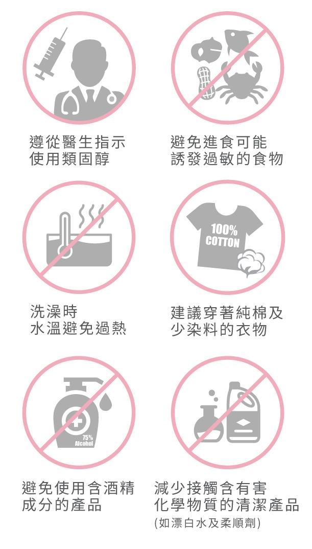 濕疹生活飲食習慣建議,避開類固醇/酒精/化學物質