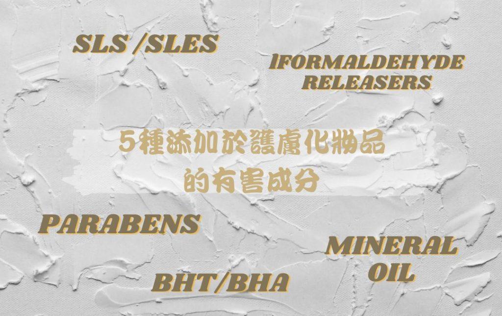 5種添加於護膚化妝品的有害成分 FB