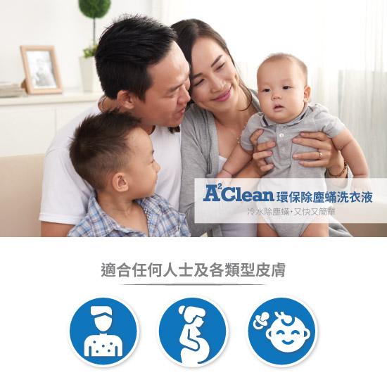 特別適合敏感人士、孕婦及嬰兒