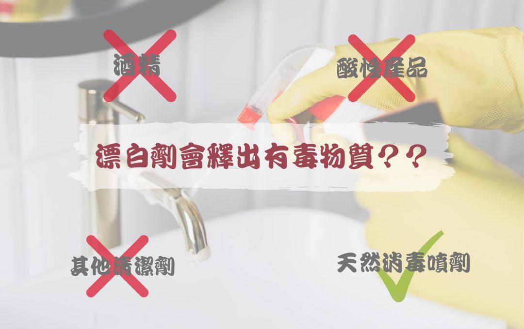 漂白劑釋出有毒化學物質