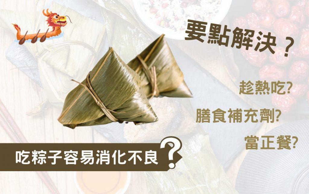 改善吃粽子而引致的消化不良