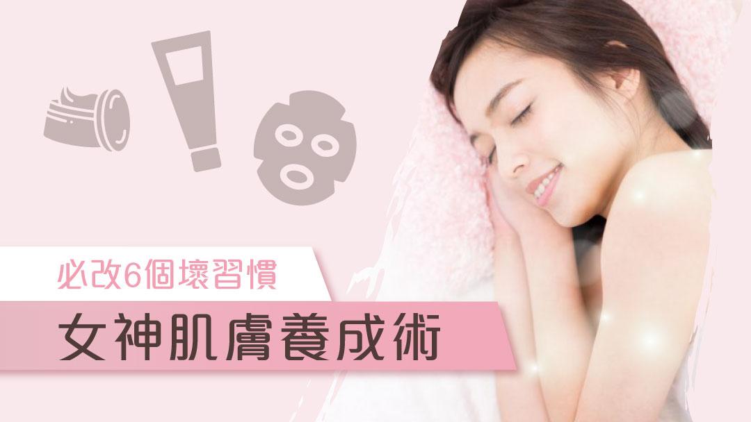 女神肌膚養成術-必改6個壞習慣