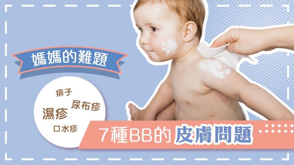 7種BB的皮膚敏感