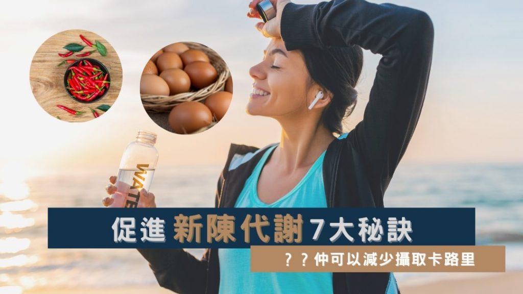 促進新陳代謝的7大秘訣 fb