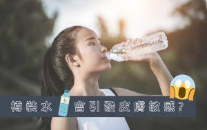 樽裝水會引發皮膚敏感 fb