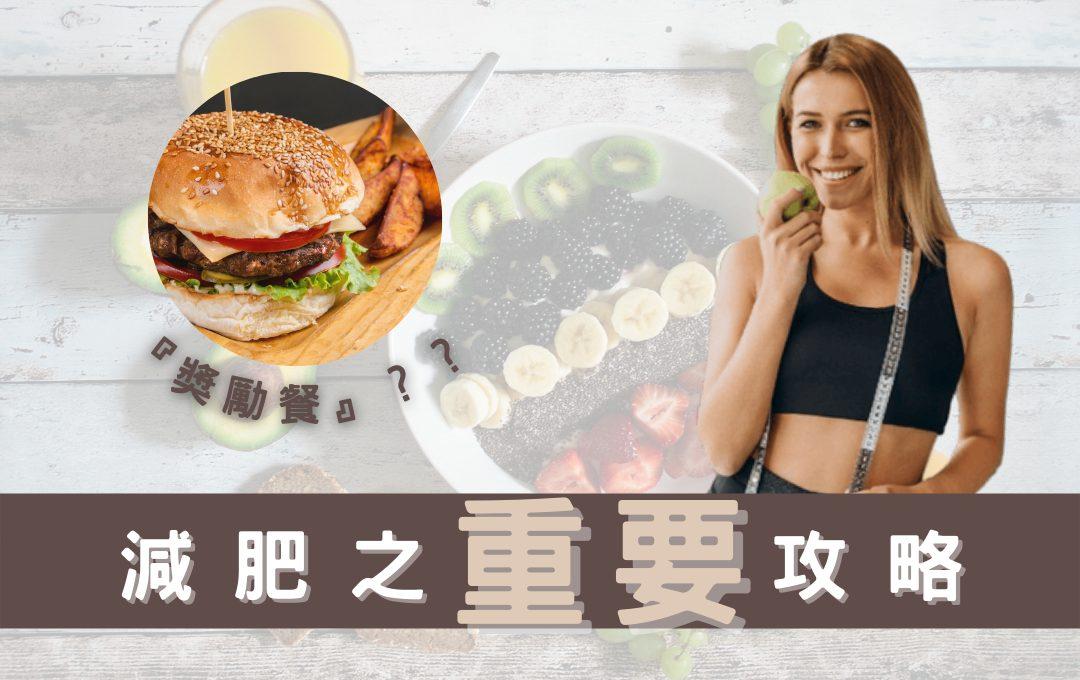 減肥之重要攻略fb
