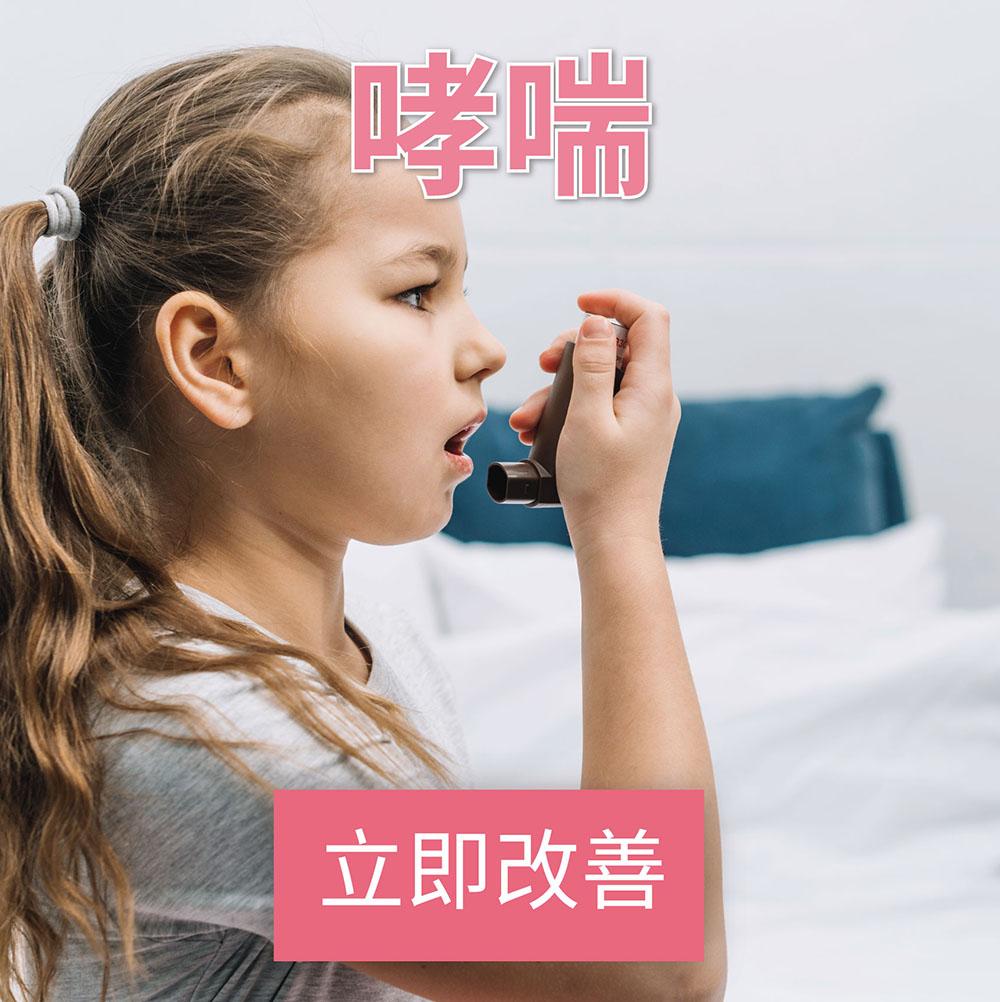 病徵_哮喘E