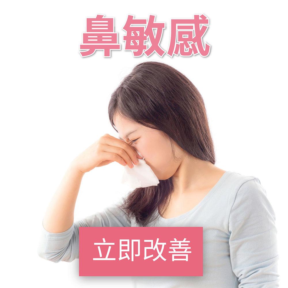 病徵_鼻敏感E